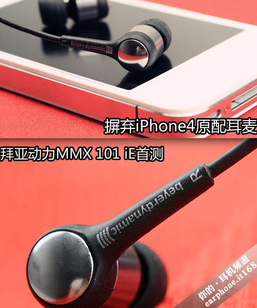 让iPhone4久等了 拜亚动力MMX101iE首测