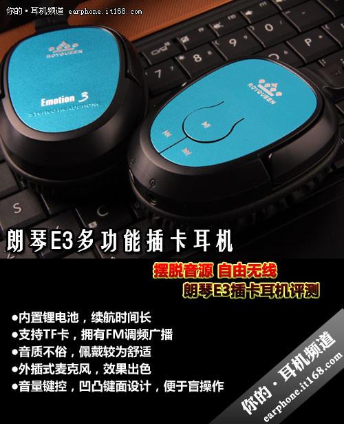 摆脱音源束缚 朗琴E3插卡式MP3耳机评测
