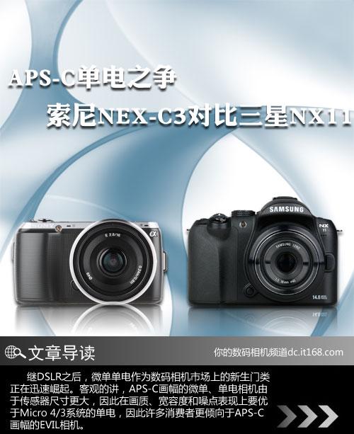 APS-C单电之争 索尼NEX-C3对比三星NX11