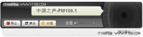 """新浪微电台开播""""中国之声"""""""