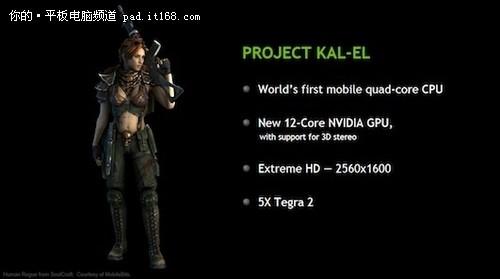 NVIDIA四核处理器将发布