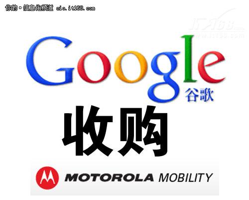 时评:谷歌125亿美元收购摩托罗拉移动