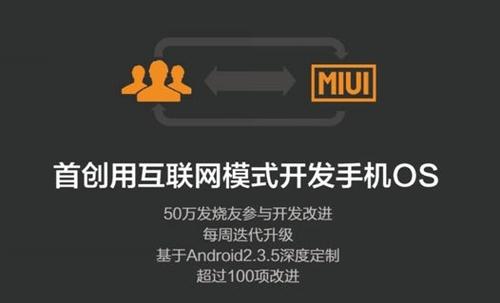 雷军用互联网模式做小米手机:自建渠道 QuDao