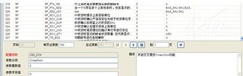 FLUX WMS系统软件评测(中)