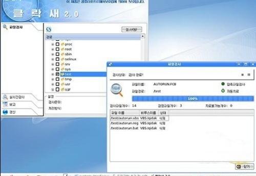 分析朝鮮紅星操作系統對文件插入計算機U盤中的水印