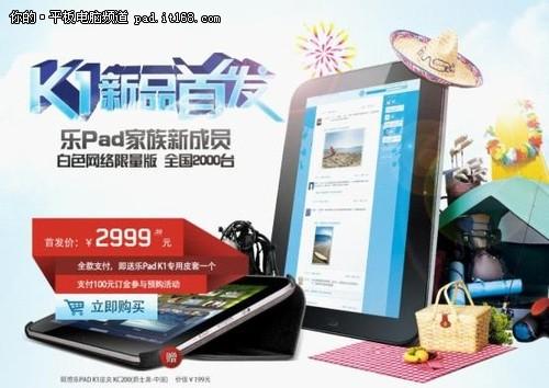 联想乐Pad K1上市 官网商城售价2999元