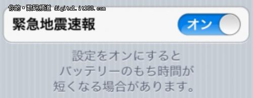 苹果iOS 5对日本用户新增地震预警应用