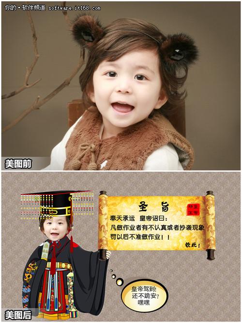 可爱宝宝变身记 美图秀秀打造q版形象