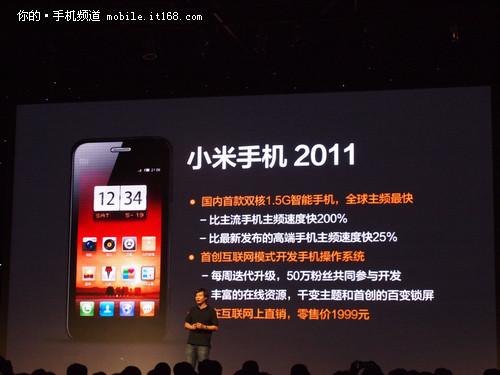 8月16日 小米手机发布 硬件堪称顶级