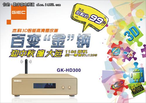 杰科首款3D智能高清播放器99元抢购!