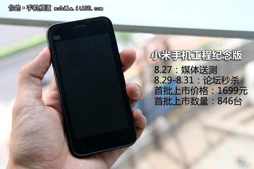 小米手机IT168评测