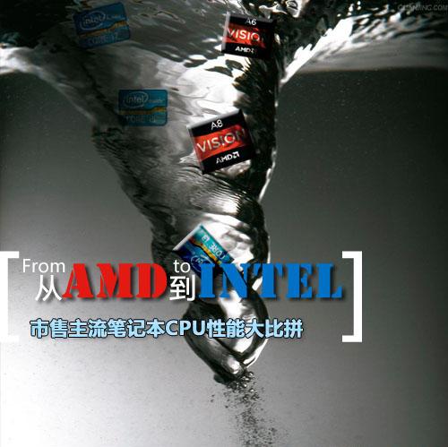 从AMD到Intel 市售主流笔记本CPU大比拼