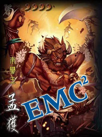 EMC:多类型产品全线出击