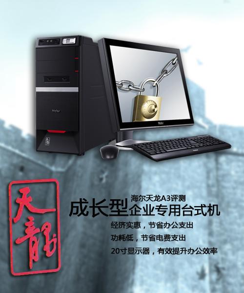 成长型企业专用电脑 海尔天龙A3评测