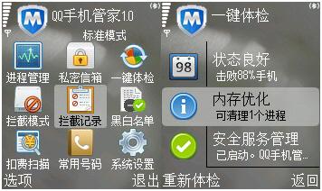 傻瓜式优化手机 QQ手机管家登录S60V2