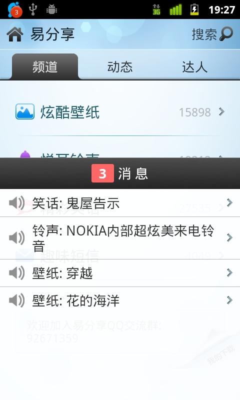 掌上资源分享利器易分享12安卓版发布