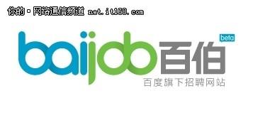 """百度人才将更名""""百伯"""" 域名baijob.com"""