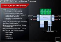 9.26日出击 AMD推土机更多细节浮出水面