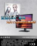 首选LED广视角 九月十大超值显示器推荐