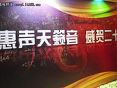 传奇二十载 记惠威音响20周年晚宴庆典
