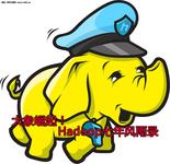 大象的崛起!Hadoop七年发展风雨录