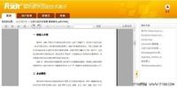 福昕重磅打造全球首款PDF云阅读产品