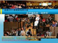 2011系统架构师大会:聆听、解惑、交流
