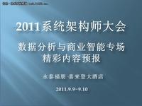 2011系统架构师大会第二天内容抢先看
