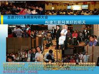 2011系统架构师大会:构建起互联网未来