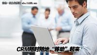 3G加云计算 CRM掀起应用新革命