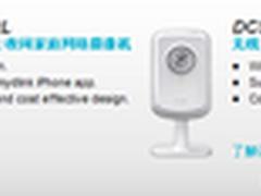 引领新型网络服务 D-Link打造云端服务