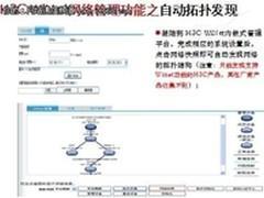 H3C WiNet解决方案轻松解决网管难题