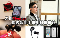 手机也要好音质 顶级智能机用耳机推荐