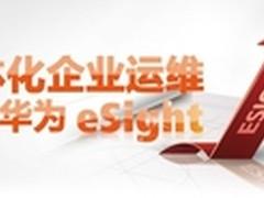 深度解读:华为eSight开启IT运维新时代