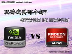 玩游戏买哪个好? GTX570M PK HD6970M