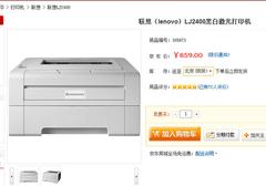 快速稳定打印 联想行业激打仅售859元