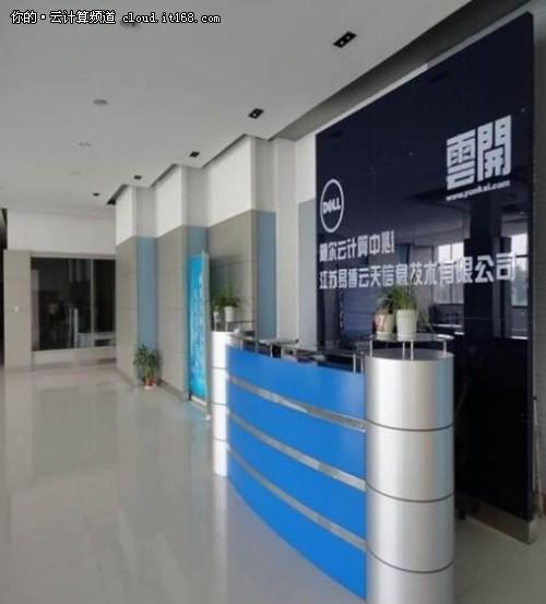 Dell云案例:海安云计算创新应用中心
