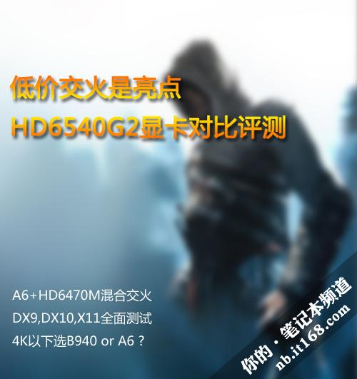 低价交火是亮点 HD6540G2显卡对比评测