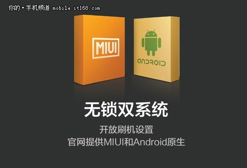 刷机不怕变砖 小米手机MIUI双系统详解