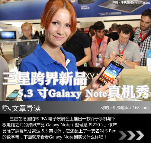 5.3 寸Galaxy Note图赏