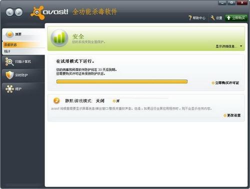 免费好用 杀毒软件avast! 6.0新版袭来