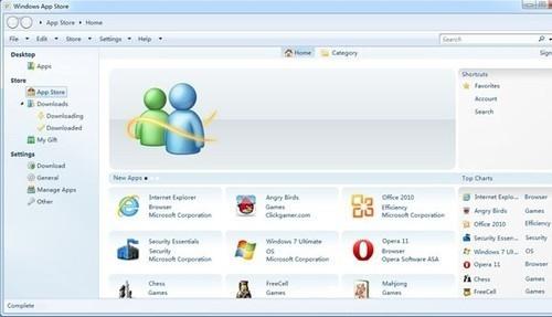 内置Windows 应用程序商店