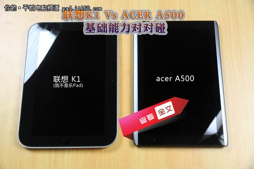 联想K1对阵宏�A500 最常用能力对对碰