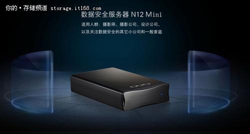 N12 Mini见证存储历史的沧海桑田