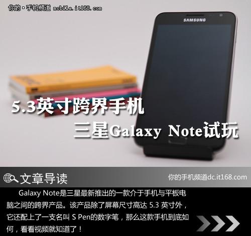 三星Galaxy Note试玩