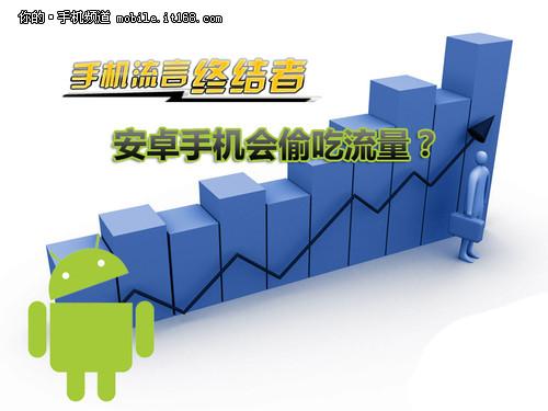 手机流言终结者:安卓手机会偷走流量?