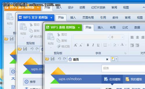 Win7界面风格 金山WPS 2012版全新亮相
