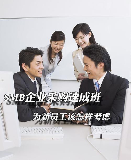 SMB企业采购速成班 为新员工怎样考虑