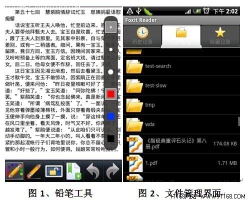 福昕Android阅读器占领移动预装市场