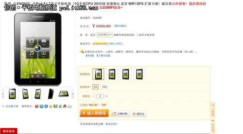 联想乐Pad A1平板暴降 最低配置仅千元